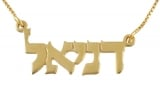 Gold Filled Classic Block Hebrew Name Necklace