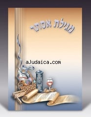 Book of Esther   Megilat Esther by aJudaica