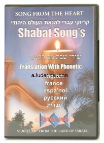 Shabbat songs
