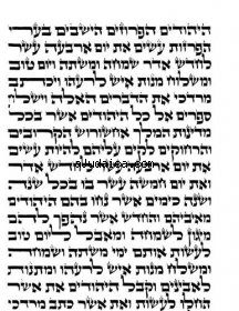 Megilat Ester Hamelech Ashkenaz - Ktav Ari by aJudaica