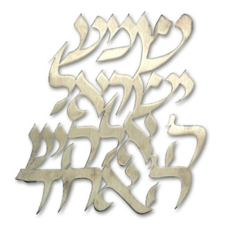Shema Yisrael Wall Plaque by aJudaica