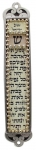 Beige Shema Text Mezuzah Case by Iris