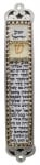 White Shema Text Mezuzah Case by Iris