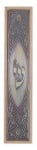 Beige and Gold color Wood Mezuzah Case