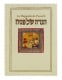 Haggadah with French Translation Softcover
