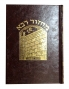 The Complete Machzor 5 Volume Sefard   Hebrew