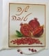 Shana Tova Card with Pomegranate Seeds