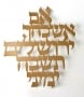 If I Forget Thee O Jerusalem Wall Plaque   gold color