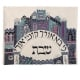 Challah Cover Blue Jerusalem Gate