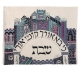 Challah-Cover-Blue-Jerusalem-Gate