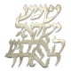 Shema Yisrael Wall Plaque