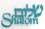 Shalom Floating Letters by Dorit