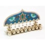 Star of David Hanukkah Menorah by Ester Shahaf