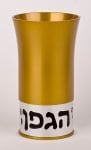Anodized Aluminium Kiddush Cup By Agayof   Gold