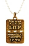 Israeli Army Dog Tag Bronze Pendant   Armored Corps