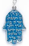 Shema Yisrael Blue Hamsa Silver Necklace