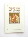 Haggadah with English Translation - Softcover