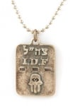 Israeli Army Dog Tag Metal Pendant   Hamsa