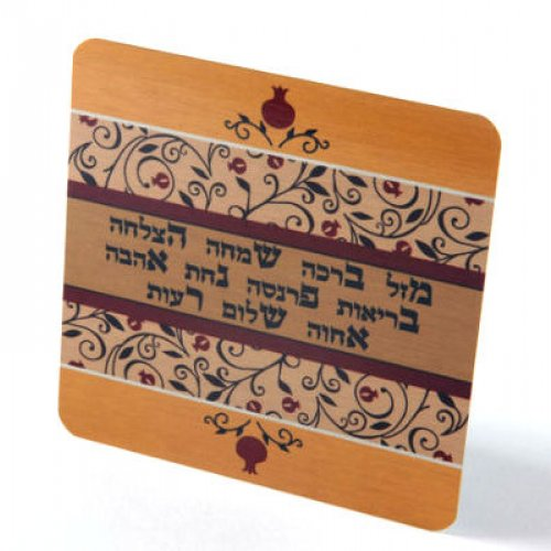 4 in pack Dorit Judaica Pomegranates Aluminum Magnet - Hebrew Blessings