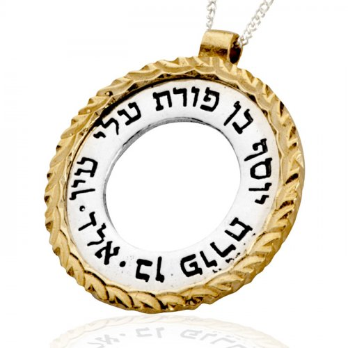 72 Names Success and Blessing Kabbalah Pendant