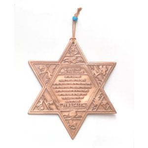 Star of David Wall Decor with Twelve Tribes and English Home Blessing – Copper