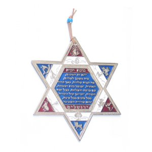 Gold Plated Star of David Wall Decoration, Twelve Tribes - Hebrew Home Blessing