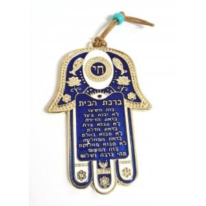 Hamsa Wall Decoration with Chai and Hebrew Home Blessing - Dark Blue