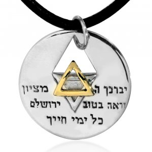 Magen Zion Necklace by HaAri Jewish Jewelry