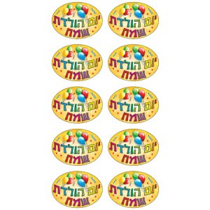 Colorful Happy Birthday Stickers