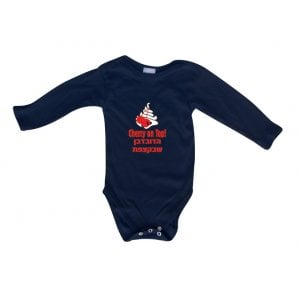 Hebrew/English Baby Onesie - Cherry on Top!