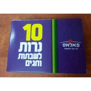 Kosher Shabbat Candles - 10 in Box