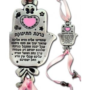 Judaica Baby Room Decor - Hamsa Heart with Blessing