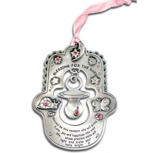 Hamsa Hebrew Baby Blessing with Pacifier