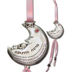 Jewish Baby Wall Decor - Smiling Moon with Baby Prayer