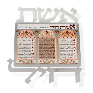 Dorit Judaica Floating Letters Colorful Wall Plaque Eishet Chayil - Hebrew