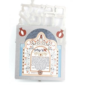Dorit Judaica Colorful Floating Letters Wall Plaque - Doctors Prayer
