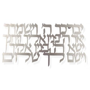 Dorit Judaica Floating Letters Wall Plaque - Aaronic Priestly Blessing