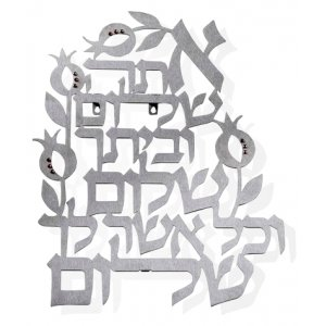 Dorit Judaica Floating Letters Wall Plaque - Peace Blessing