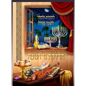 Hanukkah Laminated Pamphlet with Hebrew and English Blessings, Prayer and Song