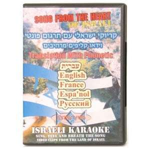 Israeli Songs from the Heart PAL and NTSC DVD - 6 left