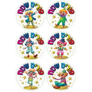 Clown Purim Stickers
