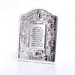 Jerusalem Hebrew Home Blessing on White Background