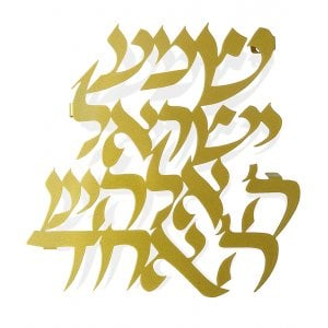 Dorit Judaica Gold Floating Letters Wall Plaque - Shema Yisrael Prayer