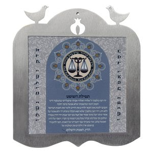 Dorit Judaica Decorative Wall Plaque Doves Frame - Judges Prayer