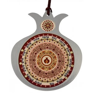 Dorit Judaica Pomegranate Hebrew Wall Home Blessing - Maroon & Beige