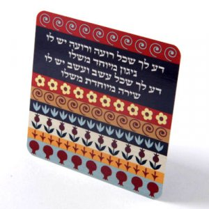 24 in pack Dorit Judaica Colorful Aluminum Magnet Breslev Shepherd Song - Hebrew