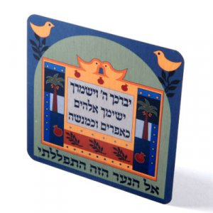 24 in pack Dorit Judaica Blue Aluminum Magnet Blessing for Boys - Hebrew