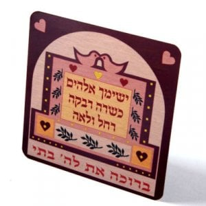 24 in pack Dorit Judaica Pink Aluminum Magnet Blessings for Girls - Hebrew
