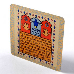 24 in pack Dorit Judaica Anna BeKoach Magnet Oriental Design - Hebrew