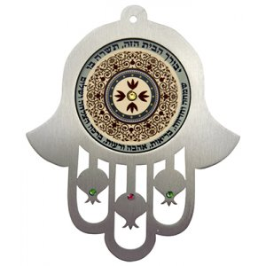 Dorit Judaica Maroon Stainless Steel Wall Hamsa Home Blessing - Hebrew